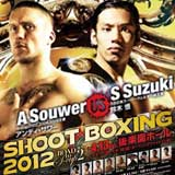 souwer_vs_suzuki_poster_shootboxing_allthebestfights