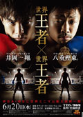 ioka_vs_yaegashi_poster_allthebestfights