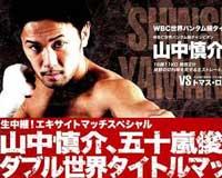 yamanaka_vs_rojas_fight_video_pelea_2012_allthebestfights