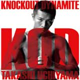 uchiyama-vs-kaneko-fight-video-2013-poster