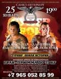 emelianenko-vs-sosnovskiy-cfc-new-history-2-poster