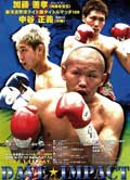 kato-vs-nakatani-fight-video-2014-poster
