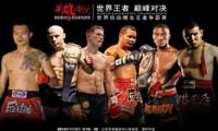marcus-vs-li-bei-fight-video-hero-legends-poster