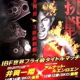 ioka-vs-ruenroeng-poster-2014-05-07