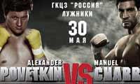 povetkin-vs-charr-poster-2014-05-30
