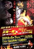 takayama-vs-ono-poster-2014-05-07