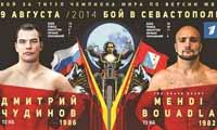chudinov-vs-bouadla-poster-2014-08-09