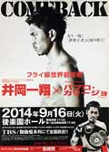 ioka-vs-carrillo-poster-2014-09-16
