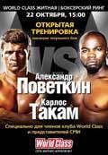 chakhkiev-vs-fragomeni-poster-2014-10-24