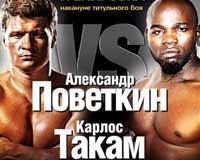 povetkin-vs-takam-poster-2014-10-24