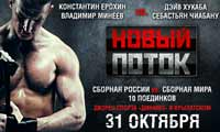 erokhin-vs-huckaba-new-stream-2014-10-31-poster