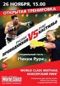 kudryashov-vs-gomez-poster-2014-11-28