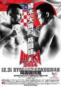 igf-inoki-bom-ba-ye-2014-12-31-poster
