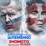 shlemenko-vs-enomoto-battle-of-moscow-18-poster