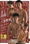yaegashi-vs-guevara-poster-2014-12-30