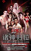 kunlun-fight-15-poster