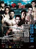 kunlun-fight-19-poster