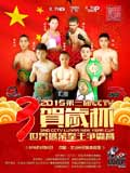 qiu-xiao-jun-vs-lopez-poster-2015-02-22