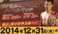 takayama-vs-odaira-poster-2014-12-31