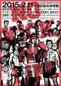 no-kick-no-life-2015-poster