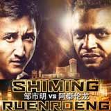 ruenroeng-vs-shiming-poster-2015-03-07