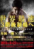 takayama-vs-sakkreerin-poster-2015-04-22