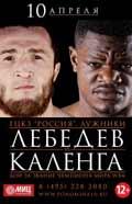 troyanovsky-vs-shakhnazaryan-poster-2015-04-10