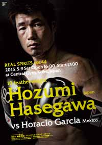 hasegawa-vs-garcia-poster-2015-05-09