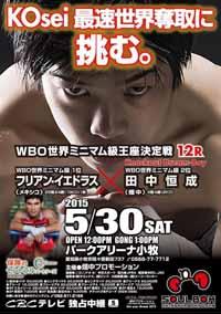 tanaka-vs-yedras-poster-2015-05-30