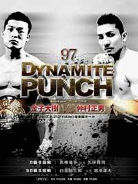 kaneko-vs-nakamura-poster-2015-08-21