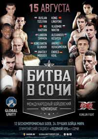 kunlun-fight-29-poster