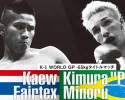 kaew-vs-kimura-2-k1-2015-championship-poster