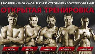 kudryashov-vs-durodola-poster-2015-11-04