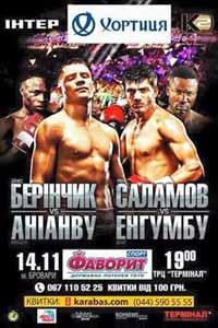 salamov-vs-ngumbu-poster-2015-11-14