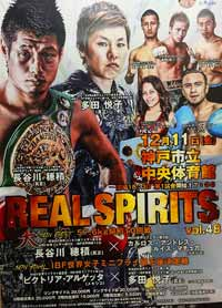 hasegawa-vs-machuca-poster-2015-12-11