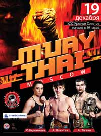 levin-vs-alexandru-muay-thai-moscow-2015-poster