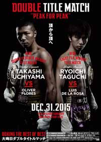 taguchi-vs-de-la-rosa-poster-2015-12-31