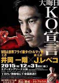 takayama-vs-argumedo-fight-video-poster-2015-12-31