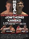 kaneko-vs-chuwatana-poster-2015-01-17