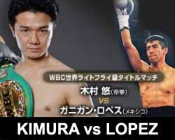 kimura-vs-lopez-poster-2016-03-04