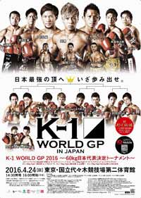 kaew-vs-bulaid-k1-world-gp-2016-04-24-poster