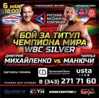 mikhaylenko-vs-manyuchi-poster-2016-05-06