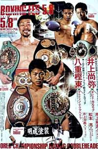 yaegashi-vs-tecuapetla-poster-2016-05-08