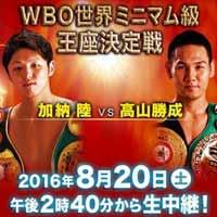 kano-vs-takayama-poster-2016-08-20