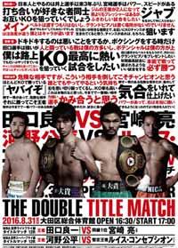 taguchi-vs-miyazaki-poster-2016-08-31