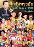onesongchai-promotion-rajadamnern-poster-2016-09-14