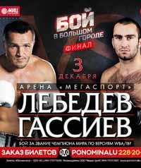 chakhkiev-vs-vlasov-poster-2016-12-03