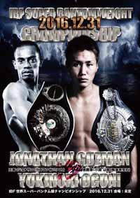 ioka-vs-kaensa-poster-2016-12-31
