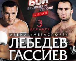 lebedev-vs-gassiev-poster-2016-12-03