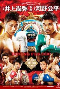 yaegashi-vs-kokietgym-poster-2016-12-30